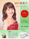 夜の部  山口香菜子(ピアノ)