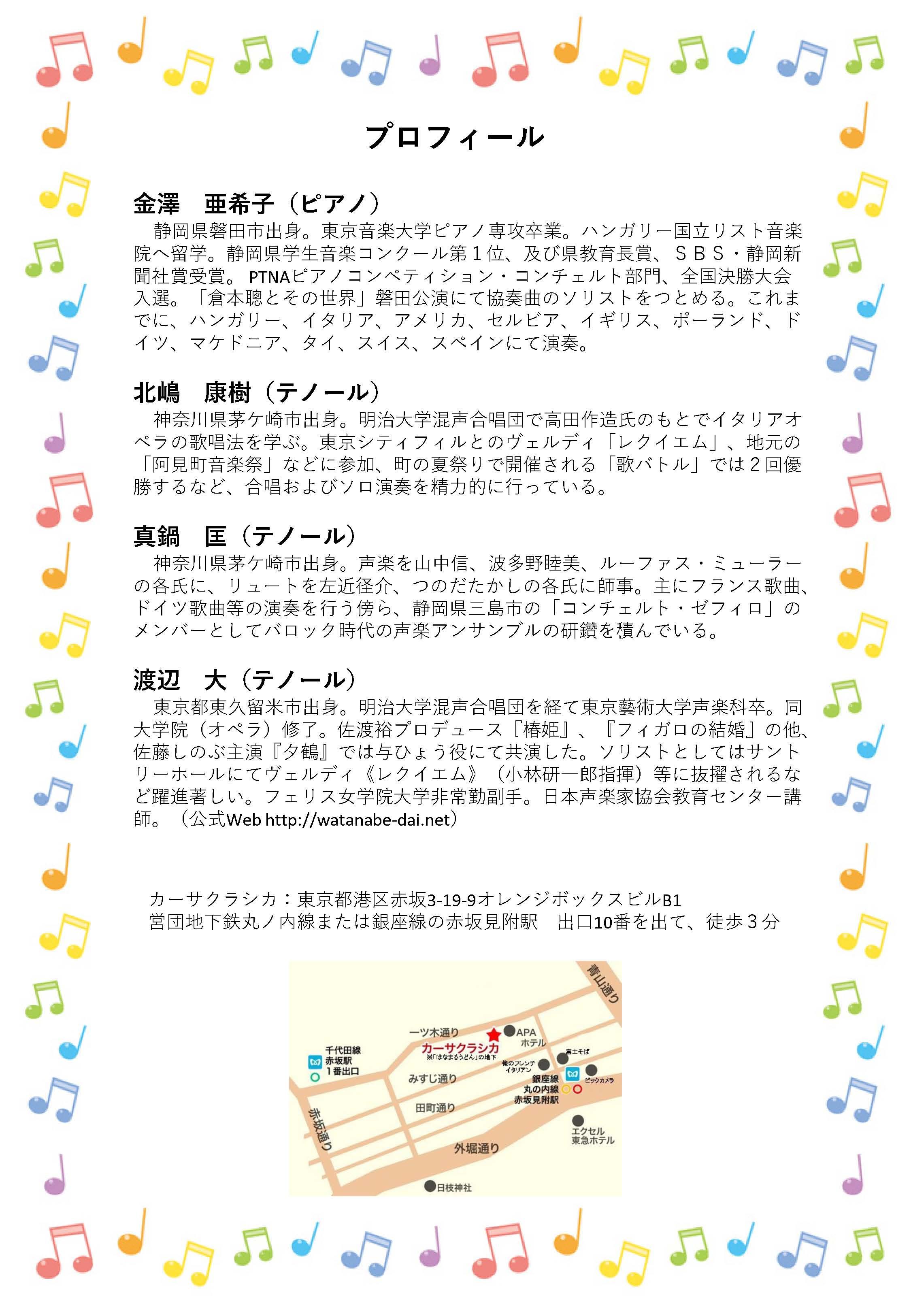 金澤亜希子と愉快なテノール2018_ページ_2