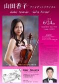 夜の部 山田香子(ヴァイオリン)白瀬元(ピアノ)■■本ライブは満席となりました■■