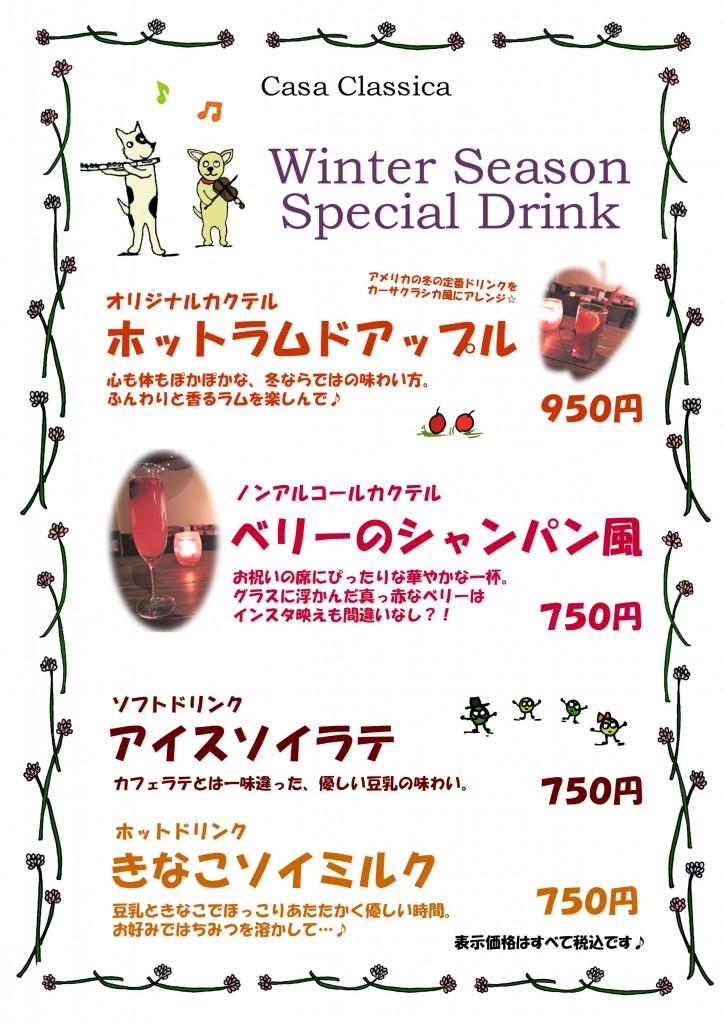 SPドリンク201801-winter-menu1