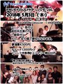 夜の部 貸切 FCFフレンドシップライブ vol.10