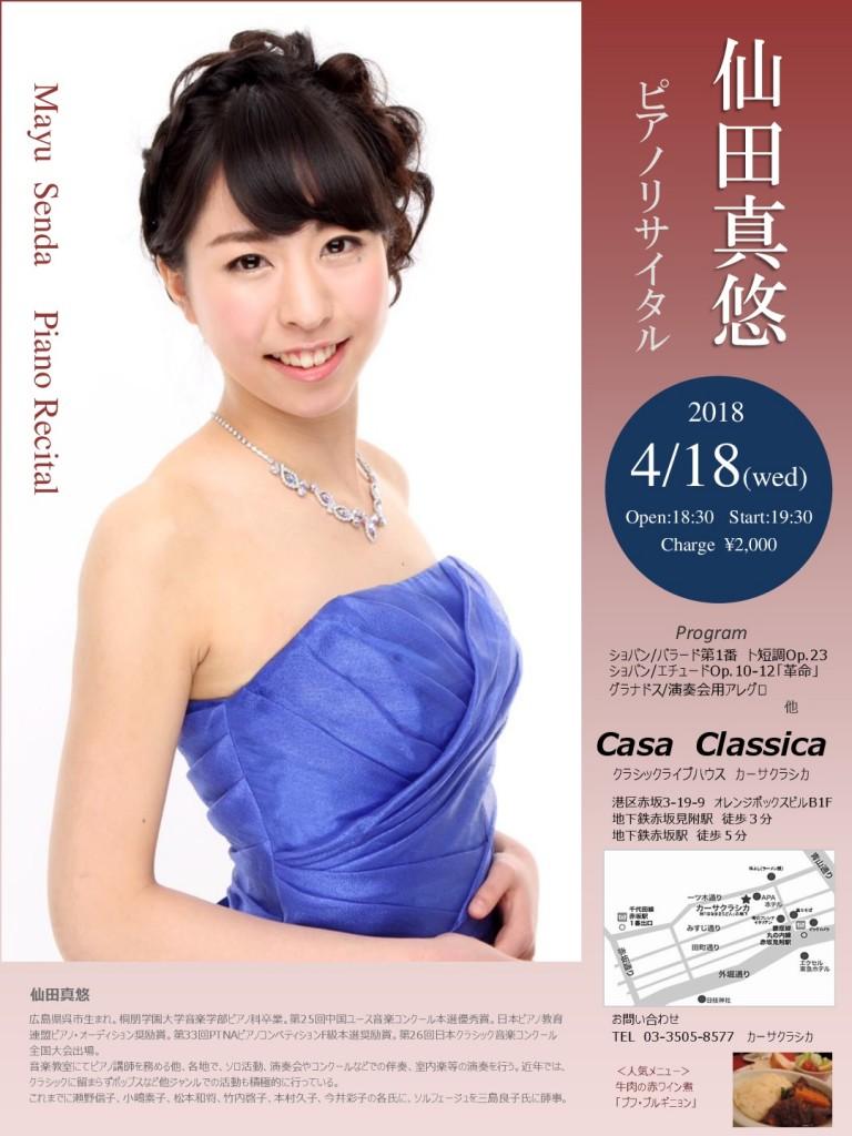 仙田真悠(カーサクラシカ)-001