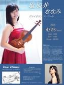 夜の部 塩加井ななみ(ヴァイオリン)石橋愛(ピアノ)