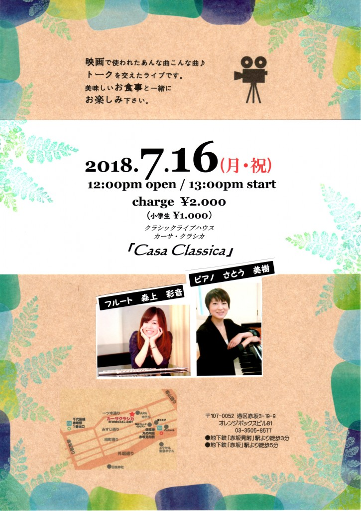 20180716hiru-casa