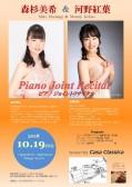 夜の部 森杉美希(ピアノ)河野紅葉(ピアノ)■■満席となりました■■