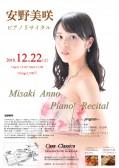 昼の部 安野美咲(ピアノ)■■満席となりました■■