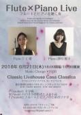 夜の部 丁仁愛(フルート)澤村桜子(ピアノ) Flute×Piano Live -フルートとピアノを聴く夜-