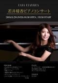 夜の部 若井晴香(ピアノ)若井晴香 ピアノリサイタル