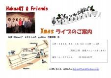 昼の部 Hakua47 & Friends Xmasライブ トシ(ヴォーカル、ウクレレ、ドラム)ヒロ(ピアノ、ヴォーカル、ギター)洋子(ヴォーカル、ピアノ、ピアニカ)ノブ(フルート)yo(ベース、ヴォーカル)SHOKO(ヴォーカル)