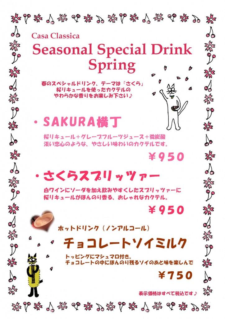 SP Drink sakura 2018 Spring