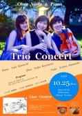 夜の部 Trio Concert 倉澤唯子(オーボエ)松岡百合音(ヴィオラ)木内夕貴(ピアノ)■■満席となりました■■