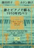 夜の部 藤田祥子(ピアノ)ルドン絢子(ソプラノ)~歌とピアノで綴る1910年代パリ~