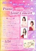 夜の部 大島千明(ピアノ)神代あゆり(ピアノ)西河由季(ピアノ)