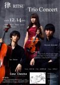 夜の部 律-RITSU- 砂原千聡(ヴァイオリン)波多野太郎(チェロ)河尻広之(ピアノ)
