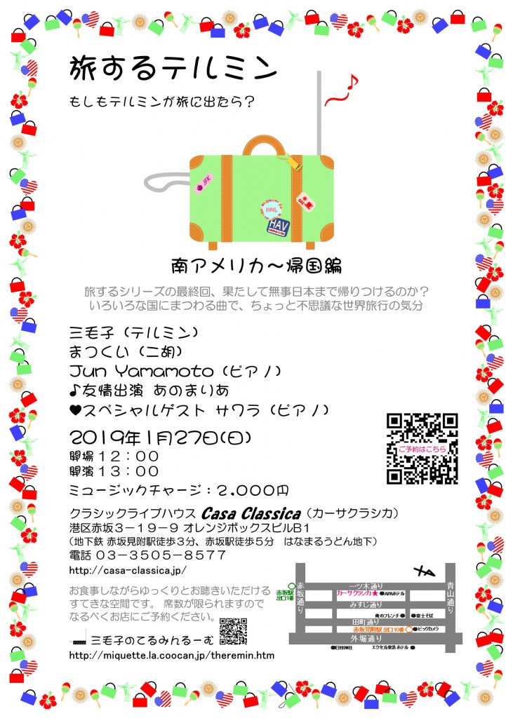 2019_01カーサクラシカ小new.jpeg