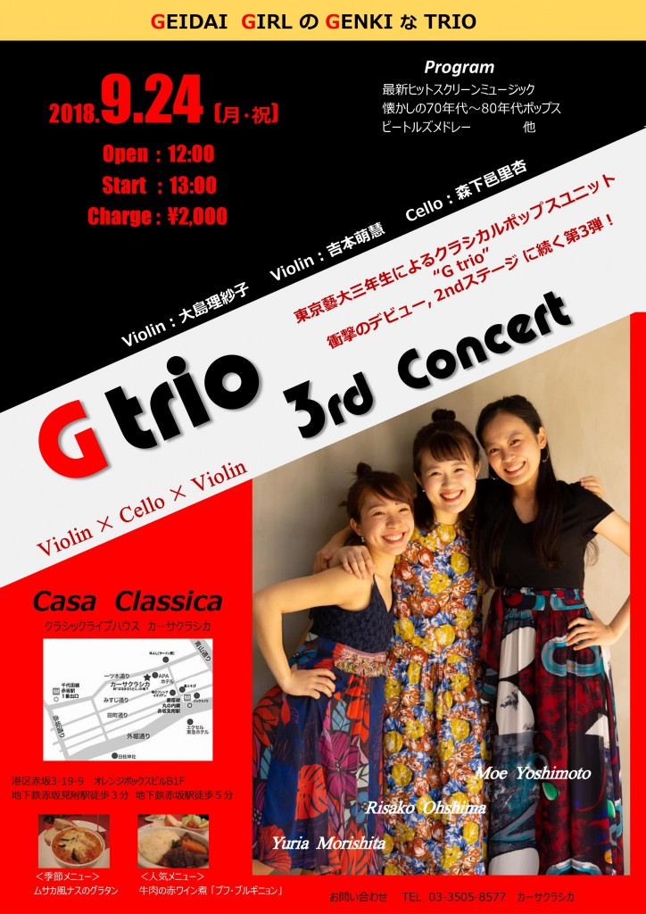Gtrio20180924