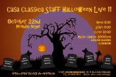 夜の部 Casa Classica Staff Halloween Live!! vol.4 カーサクラシカスタッフによるライブーーーーーーーーーーーーーーーーーーーーーーーーーーーーーーーーーーーーー☆