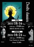 夜の部 MAiZA(ヴァイオリン)Asuka(ピアノ)Devil's classics