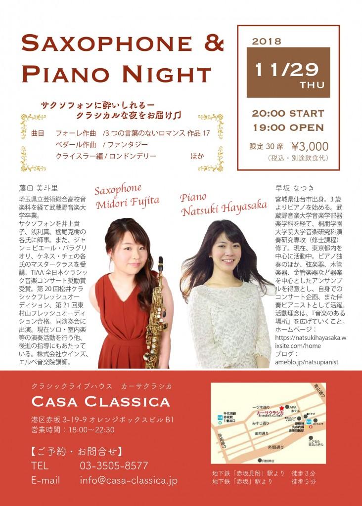 20181129夜flyer