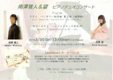 昼の部 南澤雅人&望 ピアノデュオコンサート