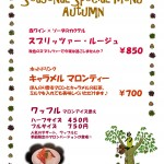 SP drink Autumn-2018 tea