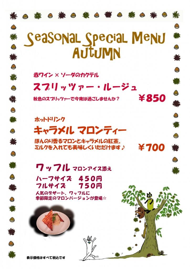 SP drink Autumn-2018 tea