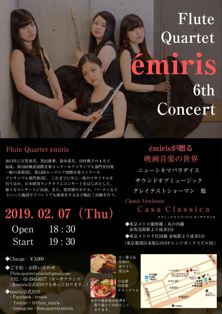 エミリス6thコンサートチラシ-001