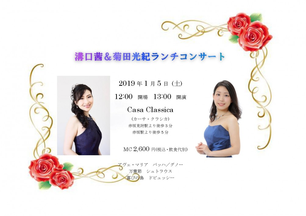 20190105-lunch-concert-2-001