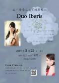 夜の部 Duo Iberis 広川優香(ヴァイオリン)宮城里実(ピアノ)