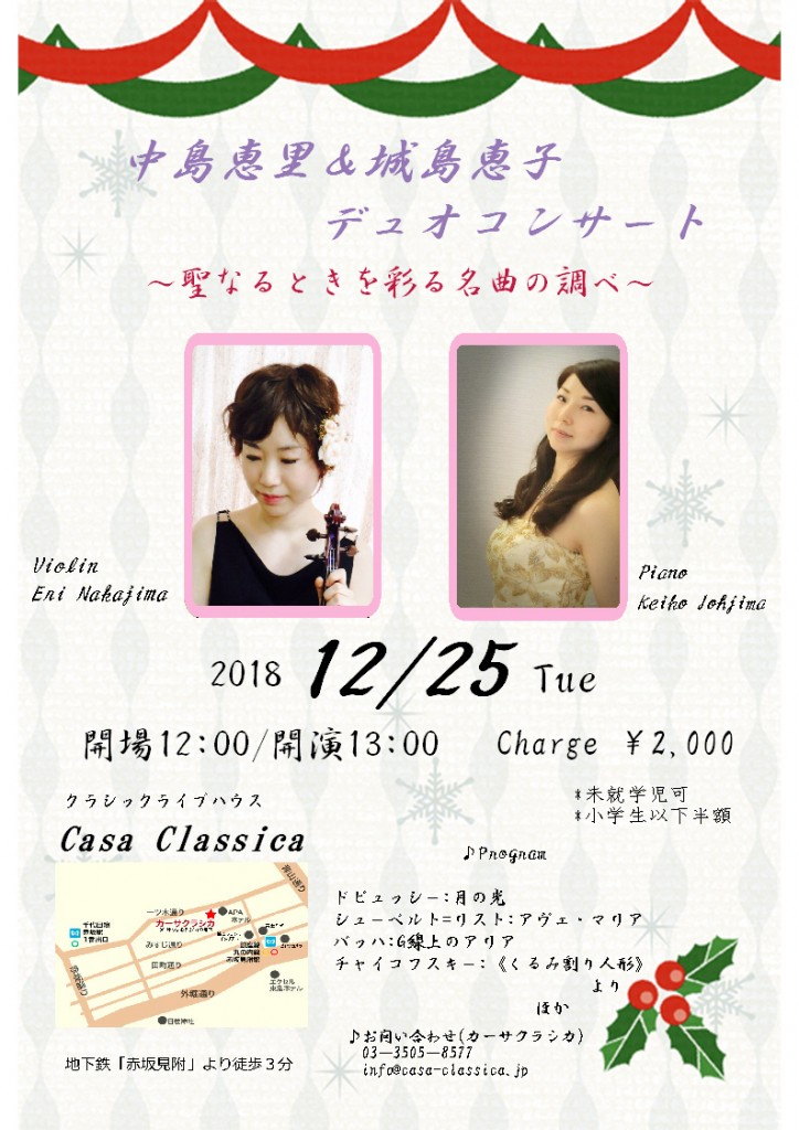 20181225flier-casa