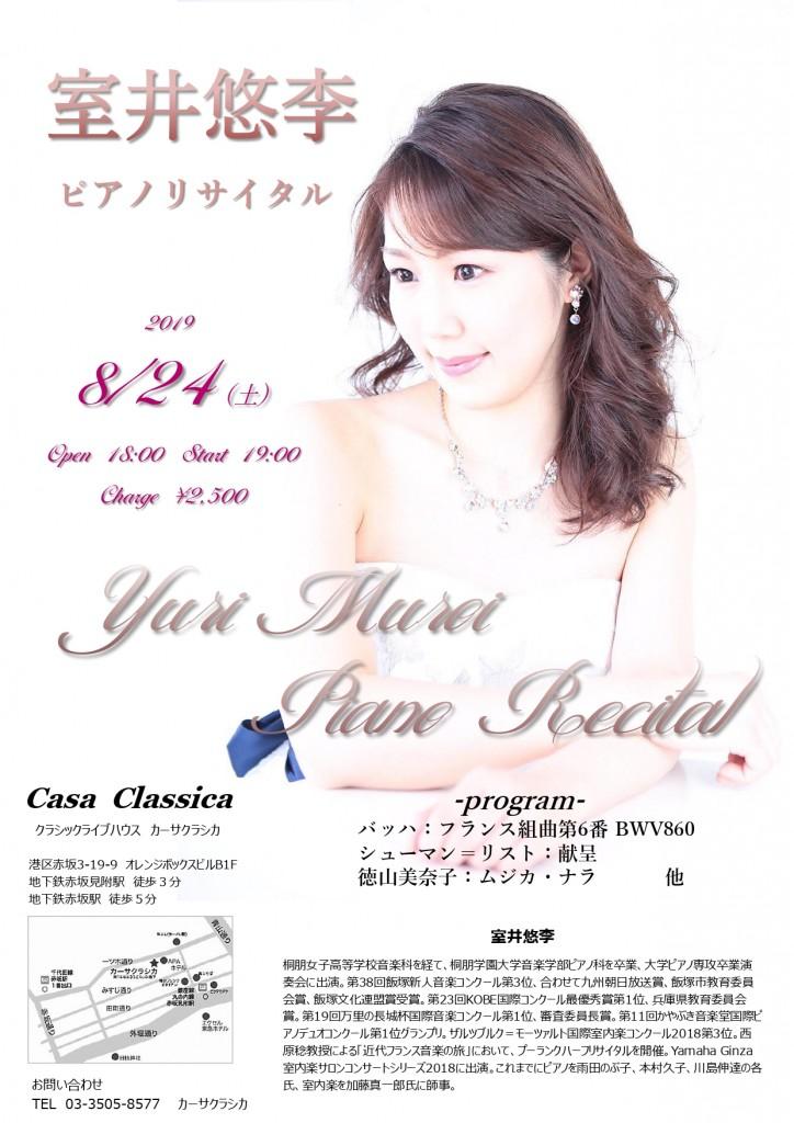 室井悠李②(カーサクラシカ)_page-0001