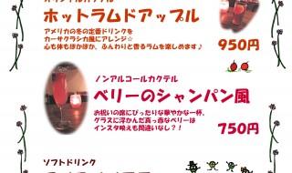 SPドリンク201901-winter-menu
