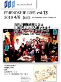 夜の部 貸切 FCF FriendShip LIVE