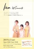 夜の部 Lien 1st Concert 合田亜美(フルート)■■満席となりました■■
