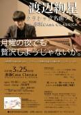 夜の部 渡辺絢星(ピアノ)