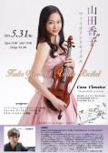 夜の部 山田香子(ヴァイオリン)白河俊平(ピアノ)■■満席となりました■■