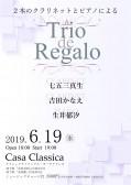 夜の部 Torio de Regalo 〜2本のクラリネットとピアノによる〜 七五三真生(クラリネット)𠮷田かなえ(クラリネット)生井郁汐(ピアノ)■■満席となりました■■