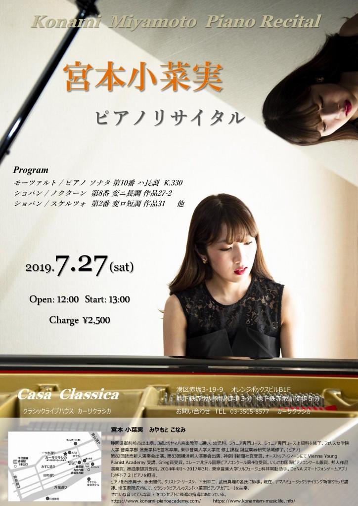 20190727昼flyer
