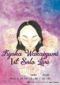 昼の部 Kyoka Wakaizumi 1st SoloLive 若泉杏佳(ボーカル)川本拓治(サックス)内藤悠花(ピアノ)