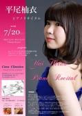 昼の部 平尾柚衣(ピアノ)