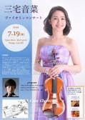 夜の部 三宅音菜(ヴァイオリン) 片岡健人(ピアノ)