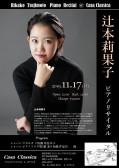 昼の部 辻本莉果子(ピアノ)