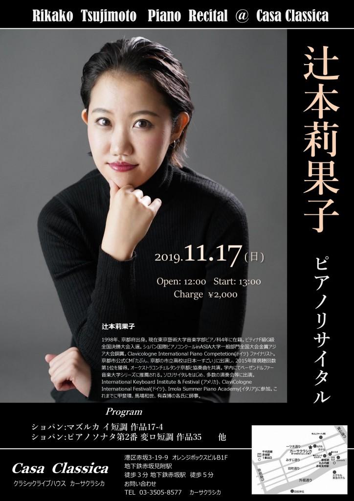 20191117昼Flyer