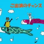 koinobori-chance2019c