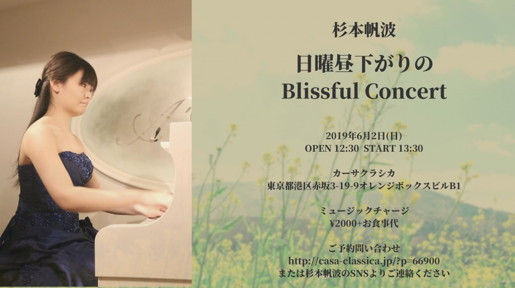blissful-concert