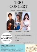 夜の部 榎本郁(ヴァイオリン)白石百合恵(クラリネット)室井悠李(ピアノ) トリオコンサート