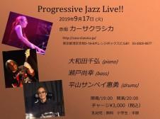 夜の部 progressive jazz trio 大和田千弘(ピアノ)瀬戸尚幸(ベース)平山サンペイ惠勇(ドラム)