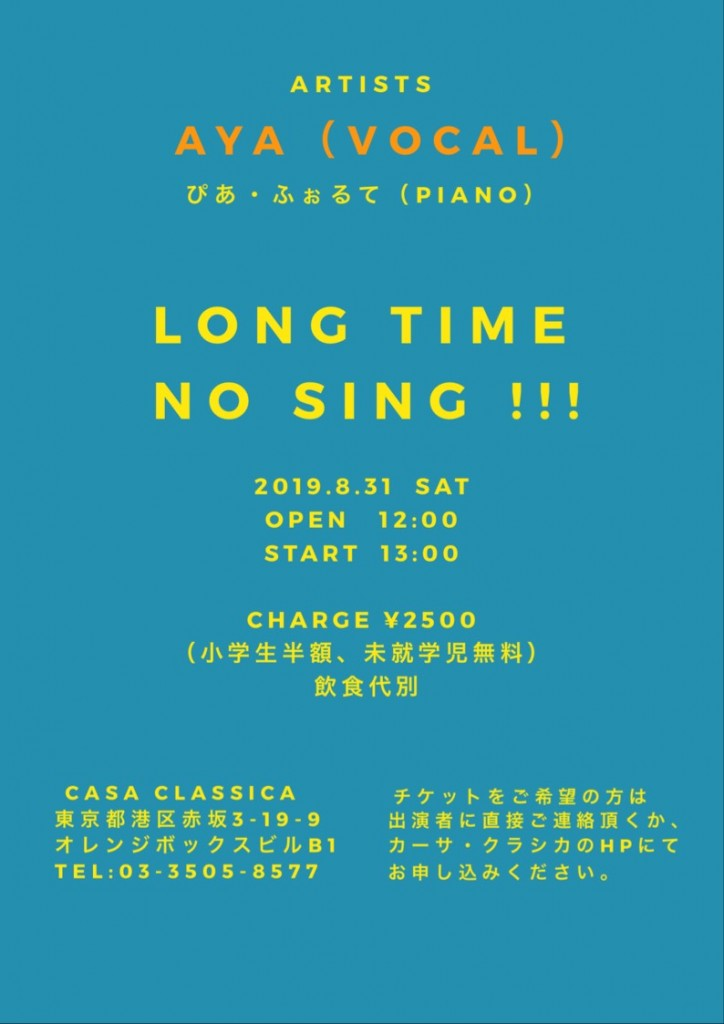 long time no sing 20190831casa