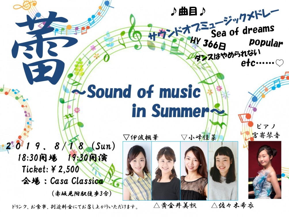 sound-of-music-in-summer~背景五線譜の輪_page-0001
