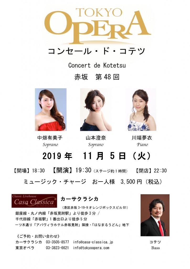 191105赤坂48